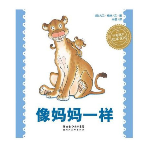 Best-selling Chinese Paperback Picture Book Series 2 (Soft Book Cover)-Spot Like mother