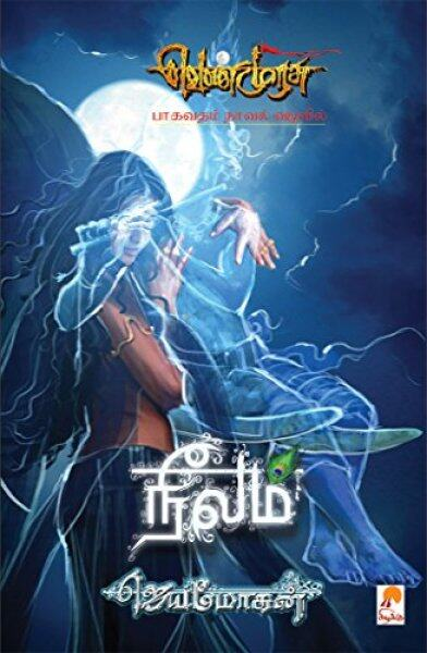 Neelam - Venmurasu Book 4 / நீலம் - வெண்முரசு 4 Malaysia