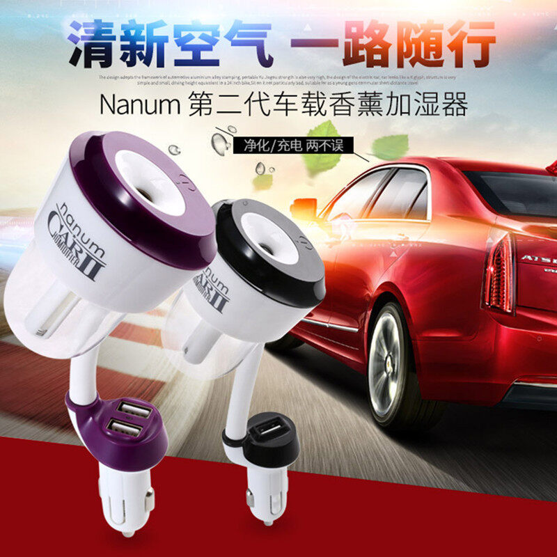 Nanum II 2USB Combined Purifiers & Humidifiers 12V Car Charger Nebulizer Humidifier Mute Home Air Sterilization