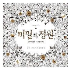 Secret Garden An Inky Treasure Hunt And Coloring Book Korean
