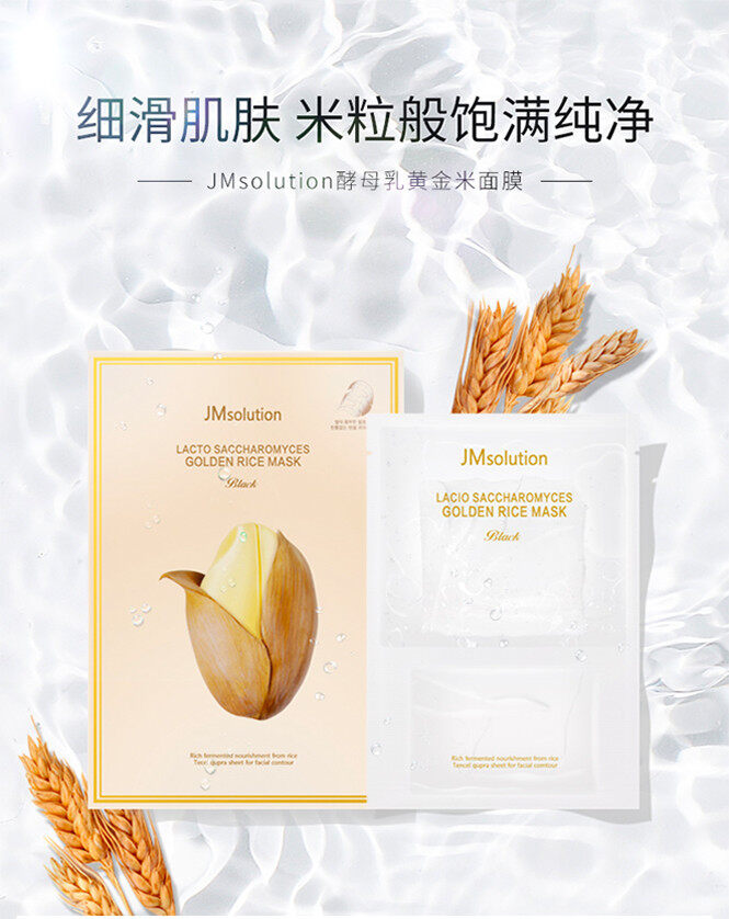 READY STOCK JM Solution Lacto Saccharomyces Golden Rice Mask ...