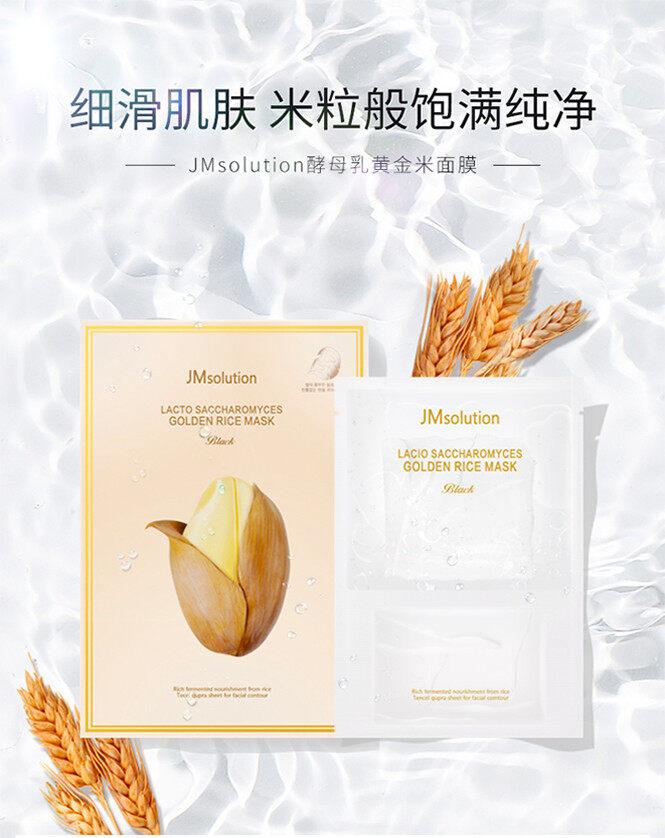 READY STOCK JM Solution Lacto Saccharomyces Golden Rice Mask ...