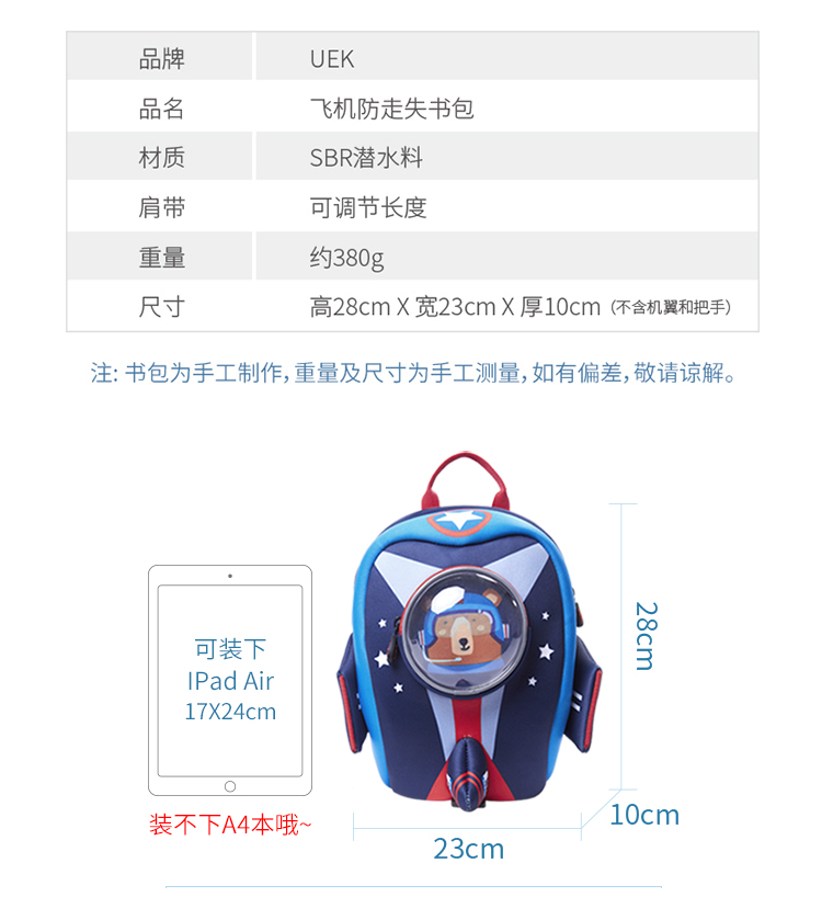 UEK Plane Kids Backpack (Blue)