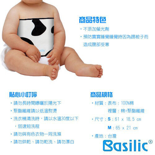 Basilic Belly Protector (M)